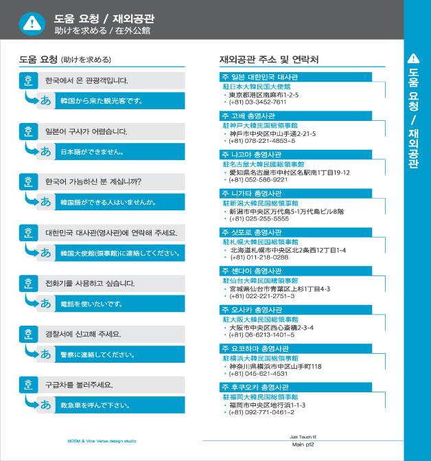 6. 도움 요청 / 재외공관, 자세한 내용은 하단링크의  TOUCH IT PAPER 일본어 PDF 파일을 참조하시기 바랍니다.