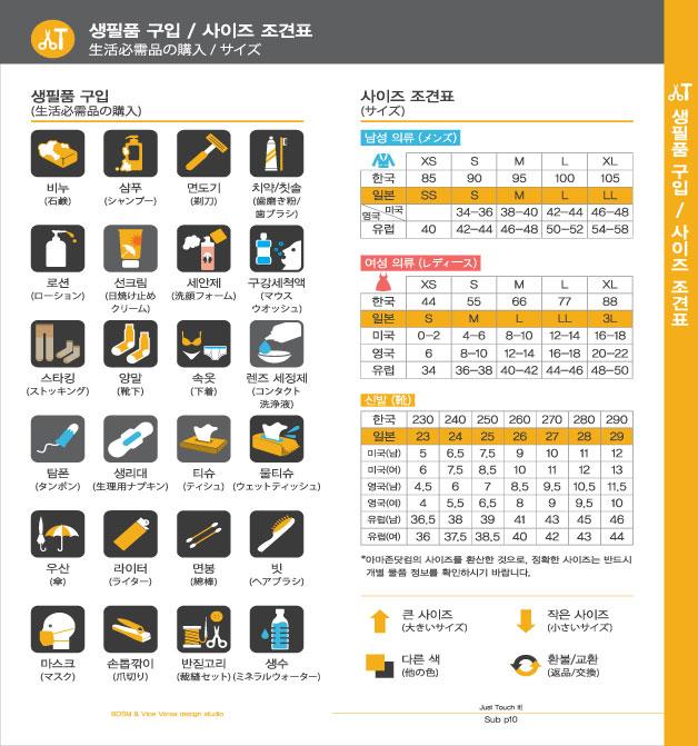11. 생필품 구입 / 사이즈 조견표, 자세한 내용은 하단링크의  TOUCH IT PAPER 일본어 PDF 파일을 참조하시기 바랍니다.
