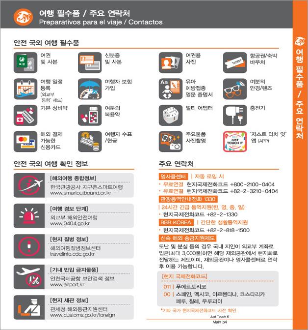 2. 여행 필수품 / 주요 연락처, 자세한 내용은 하단링크의  TOUCH IT PAPER 스페인어 PDF 파일을 참조하시기 바랍니다.