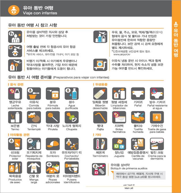 3. 유아 동반 여행, 자세한 내용은 하단링크의  TOUCH IT PAPER 스페인어 PDF 파일을 참조하시기 바랍니다.