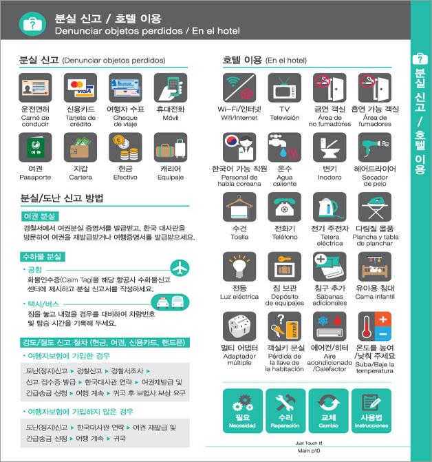 5. 분실 신고 / 호텔 이용, 자세한 내용은 하단링크의  TOUCH IT PAPER 스페인어 PDF 파일을 참조하시기 바랍니다.