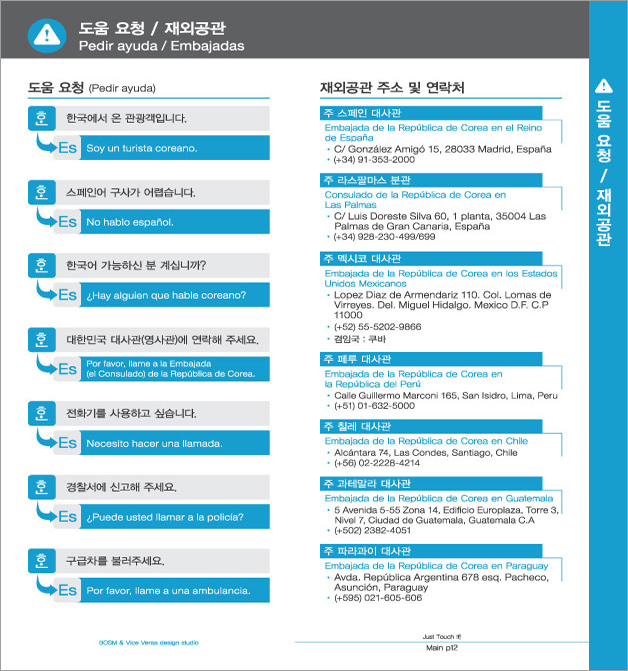 6. 도움 요청 / 재외공관, 자세한 내용은 하단링크의  TOUCH IT PAPER 스페인어 PDF 파일을 참조하시기 바랍니다.