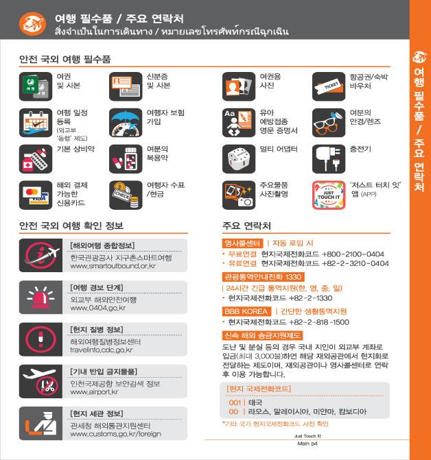 2. 여행 필수품 / 주요 연락처, 자세한 내용은 하단링크의  TOUCH IT PAPER 태국 PDF 파일을 참조하시기 바랍니다.