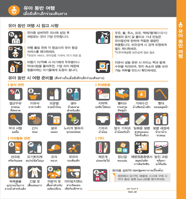 3. 유아 동반 여행, 자세한 내용은 하단링크의  TOUCH IT PAPER 태국 PDF 파일을 참조하시기 바랍니다.