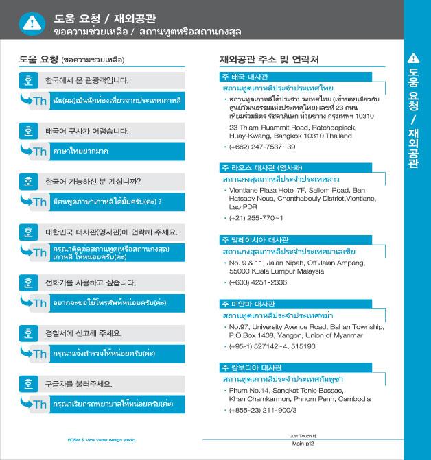 6. 도움 요청 / 재외공관, 자세한 내용은 하단링크의  TOUCH IT PAPER 태국 PDF 파일을 참조하시기 바랍니다.