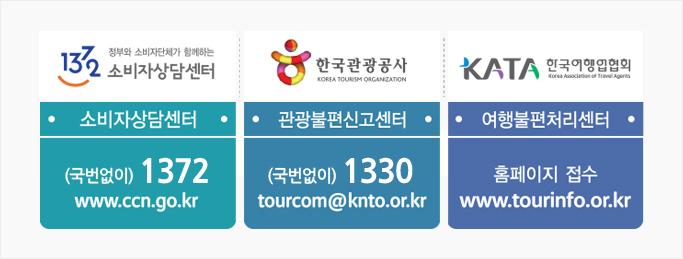 소비자상담센터/한국광광공사/한국여행업협회 상세정보하단 참조