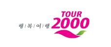 TOUR2000