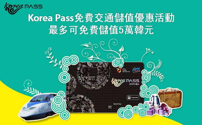 Korea Pass免費交通儲值優惠活動 最多可免費儲值5萬韓元