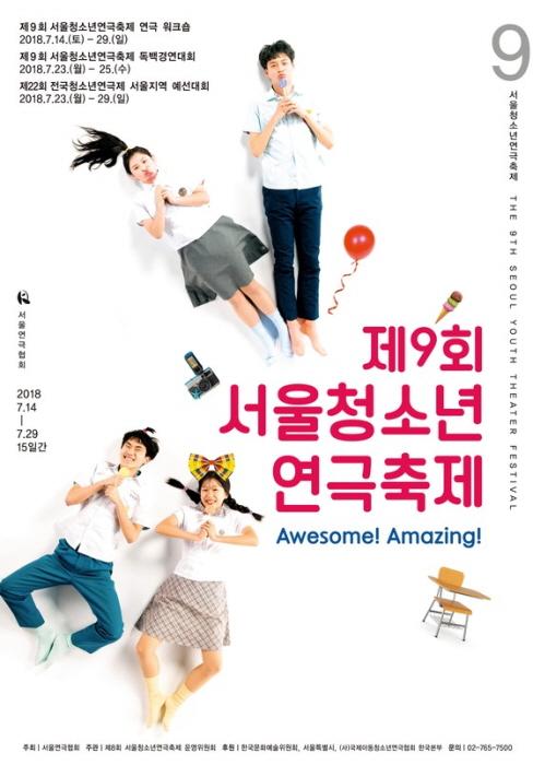 서울청소년연극축제 2019