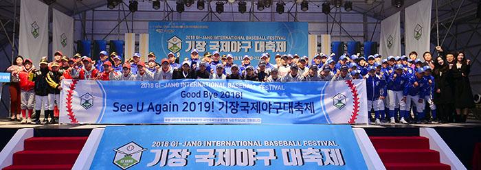 기장 국제야구 대축제 2019