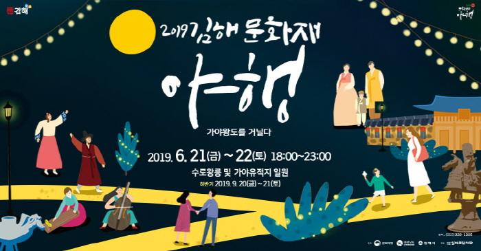 김해 문화재야행 2019
