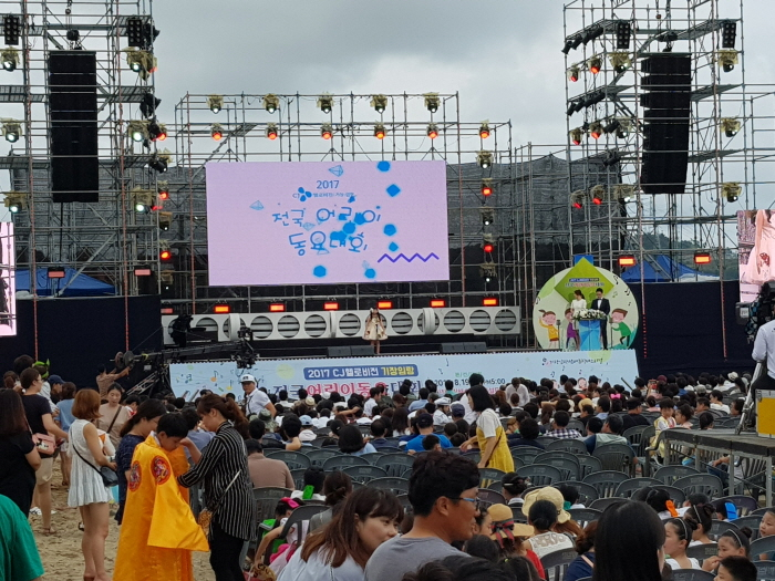 기장임랑썸머뮤직페스티벌(CJ헬로비전 전국어린이동요대회, 부산MBC대학가요제) 2018
