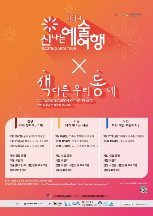 신나는 예술여행 All ways Incheon of Re-place <색다른 우리동네> 2019