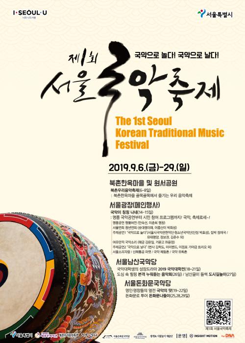 서울국악축제 2019