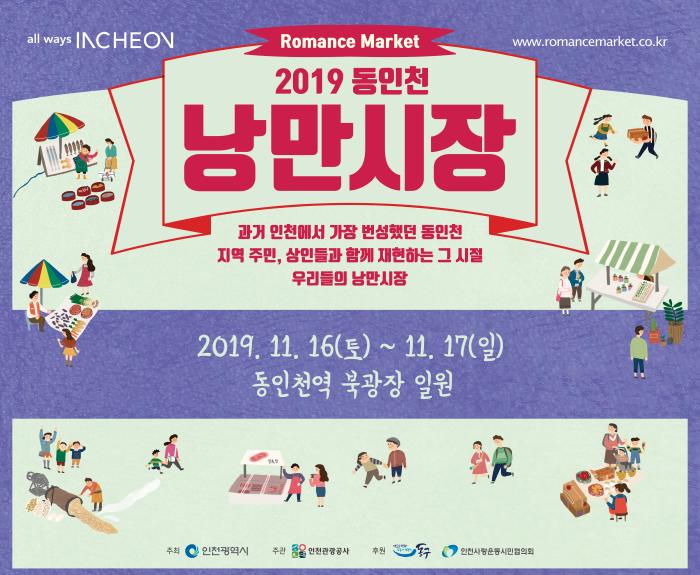 동인천 낭만시장 2019