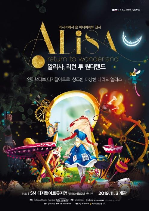 한-러 수교 30주년 기념 디지털 아트 동화 특별전 2019