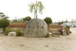 죽산성지(이진터성지)
