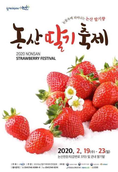 논산딸기축제 2020
