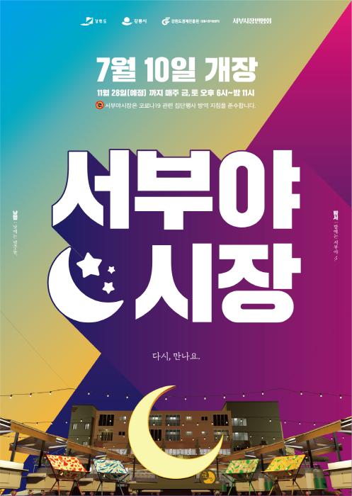 강릉 서부야시장 2020