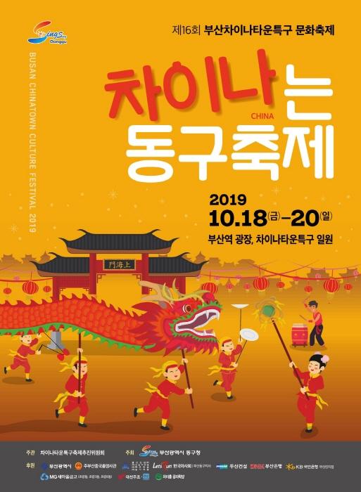 부산 차이나타운특구 문화축제 2019