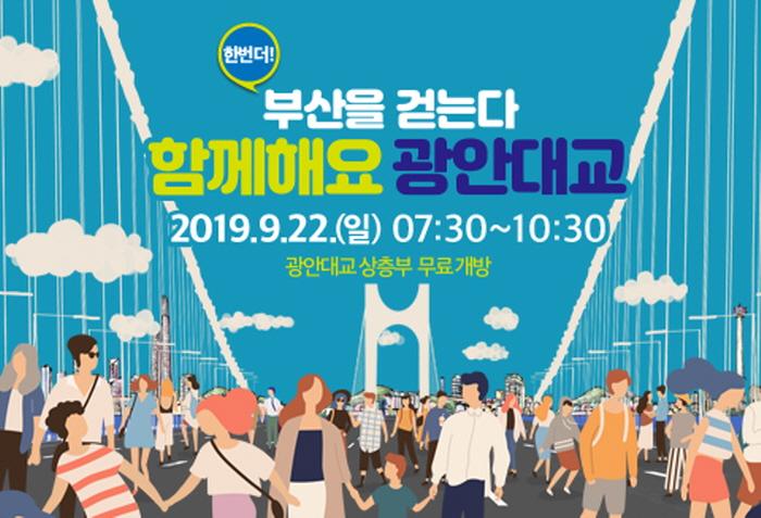 광안대교 개방행사 2019