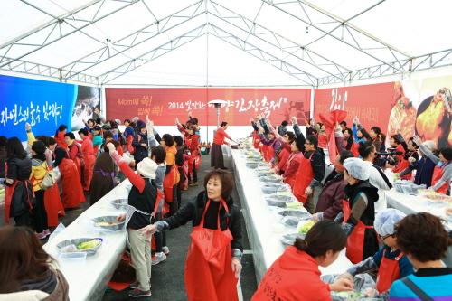 빛깔찬 영양김장축제 2018