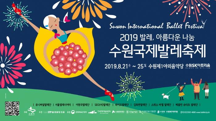 발레, 아름다운 나눔 수원국제발레축제 2019