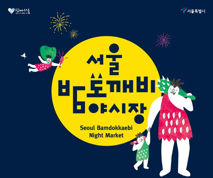 서울 밤도깨비 야시장 2017 사진1