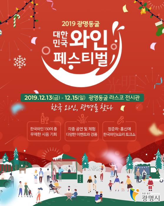 광명동굴 대한민국 와인 페스티벌 2019