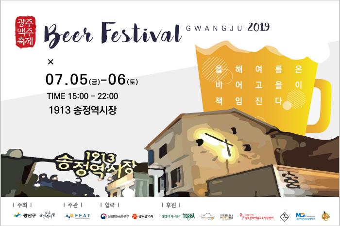 광주 맥주축제 '비어고을 광주' 2019