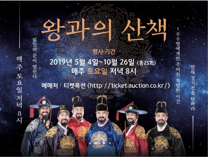 전주 한옥마을 경기전 '왕과의 산책' 2019
