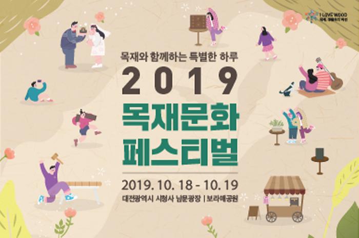 목재문화페스티벌 2019