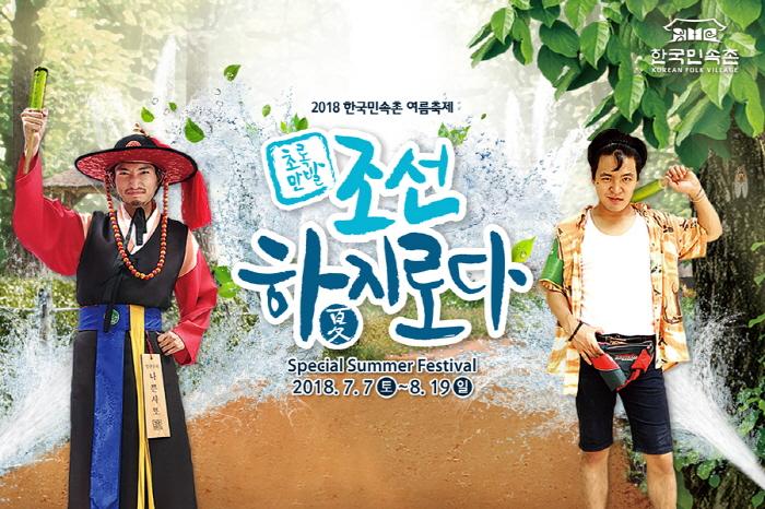 한국민속촌 조선하지로다 2019