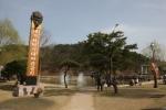 대가야 역사테마 관광지