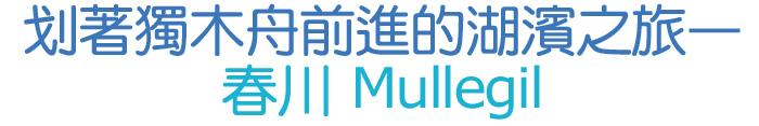 划著獨木舟前進的湖濱之旅—春川 Mullegil